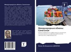 Bookcover of Международные обмены Сенегалом