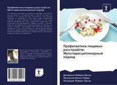 Portada del libro de Профилактика пищевых расстройств: Мультидисциплинарный подход