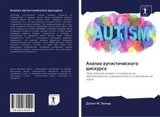 Анализ аутистического дискурса的封面
