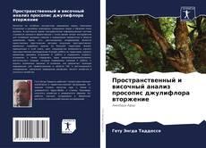 Bookcover of Пространственный и височный анализ просопис джулифлора вторжение