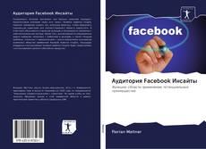 Аудитория Facebook Инсайты的封面