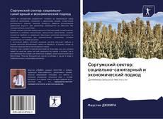 Bookcover of Соргумский сектор: социально-санитарный и экономический подход