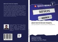 Bookcover of Диагностическая модель
