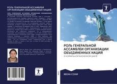 Bookcover of РОЛЬ ГЕНЕРАЛЬНОЙ АССАМБЛЕИ ОРГАНИЗАЦИИ ОБЪЕДИНЕННЫХ НАЦИЙ