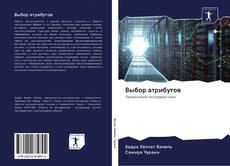 Bookcover of Выбор атрибутов