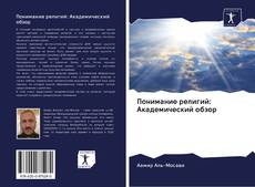 Bookcover of Понимание религий: Академический обзор