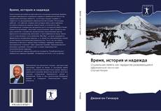 Bookcover of Время, история и надежда