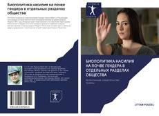 Portada del libro de Биополитика насилия на почве гендера в отдельных разделах общества