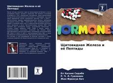 Bookcover of Щитовидная Железа и её Пептиды