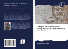 Copertina di Говори, решай и считай. История и мифы для изучения