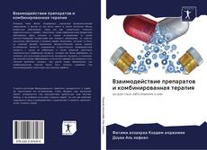 Bookcover of Взаимодействие препаратов и комбинированная терапия