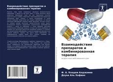 Buchcover von Взаимодействие препаратов и комбинированная терапия