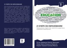 Bookcover of 21 ОЧЕРК ОБ ОБРАЗОВАНИИ