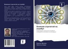 Bookcover of Влияние стратегий на атрибут