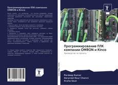 Bookcover of Программирование ПЛК компании OMRON и Kinco