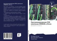 Обложка Программирование ПЛК компании OMRON и Kinco