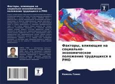 Bookcover of Факторы, влияющие на социально-экономическое положение трудящихся в РМО