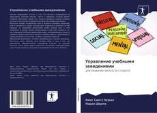 Bookcover of Управление учебными заведениями