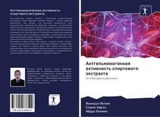 Антгельминогенная активность спиртового экстракта kitap kapağı