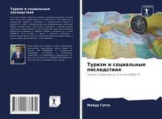Bookcover of Туризм и социальные последствия