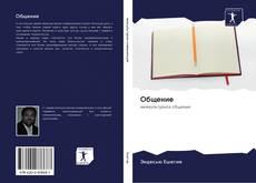 Bookcover of Общение