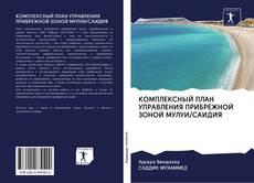 Buchcover von КОМПЛЕКСНЫЙ ПЛАН УПРАВЛЕНИЯ ПРИБРЕЖНОЙ ЗОНОЙ МУЛУИ/САИДИЯ