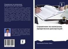 Buchcover von Справочник по написанию юридических диссертаций
