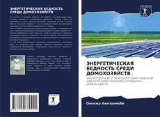 Bookcover of ЭНЕРГЕТИЧЕСКАЯ БЕДНОСТЬ СРЕДИ ДОМОХОЗЯЙСТВ
