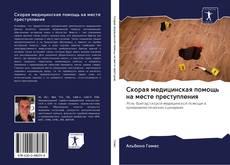Portada del libro de Скорая медицинская помощь на месте преступления