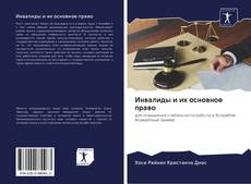 Bookcover of Инвалиды и их основное право