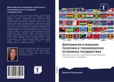 Buchcover von Дипломатия и внешняя политика в тихоокеанских островных государствах