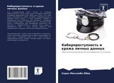 Bookcover of Киберпреступность и кража личных данных