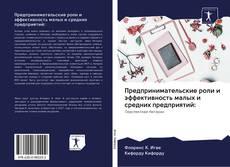 Bookcover of Предпринимательские роли и эффективность малых и средних предприятий: