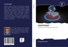 Bookcover of КОРРУПЦИЯ