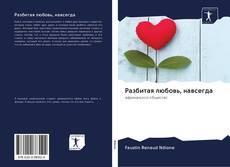 Copertina di Разбитая любовь, навсегда