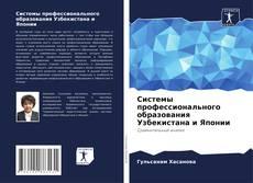 Portada del libro de Системы профессионального образования Узбекистана и Японии
