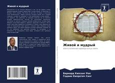 Bookcover of Живой и мудрый