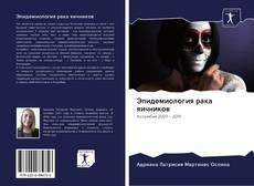 Bookcover of Эпидемиология рака яичников