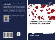 Серповидно-клеточная болезнь в Лубумбаши kitap kapağı