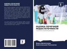 Bookcover of ОЦЕНКА ПОЧЕЧНОЙ НЕДОСТАТОЧНОСТИ