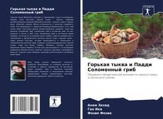 Bookcover of Горькая тыква и Падди Соломенный гриб