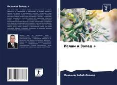 Bookcover of Ислам и Запад +