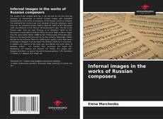 Infernal images in the works of Russian composers的封面