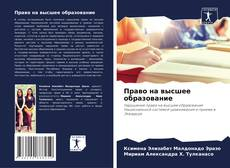 Bookcover of Право на высшее образование