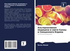 Bookcover of Альтернативная медицина в свете Сунны и Священного Корана