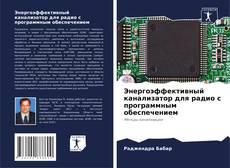 Couverture de Энергоэффективный канализатор для радио с программным обеспечением