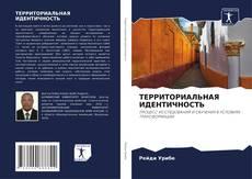Bookcover of ТЕРРИТОРИАЛЬНАЯ ИДЕНТИЧНОСТЬ