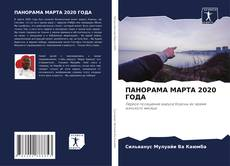 Bookcover of ПАНОРАМА МАРТА 2020 ГОДА