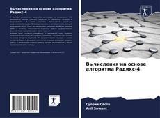 Buchcover von Вычисления на основе алгоритма Радикс-4