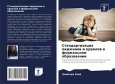 Bookcover of Стандартизация пиджинов и креолов в формальном образовании
